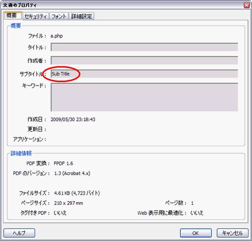 FPDFマニュアル|FPDFライブラリてPDF作成|PHP|PHP