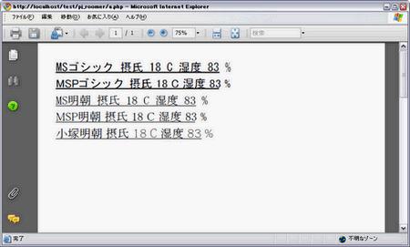 FPDFのインストールと日本語対応|FPDFライブラリてPDF作成|PHP|PHP